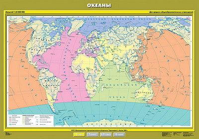"""Учебн. карта """"Океаны"""" 100х140"""