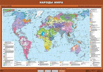 """Учебн. карта """"Народы мира"""" 100х140"""