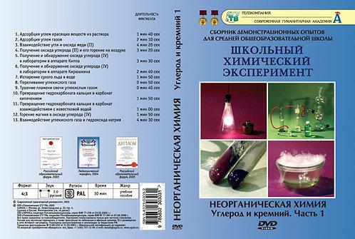 DVD Неорганическая химия. Углерод и кремний ч.1