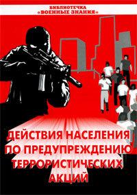 Брошюра Действия населения по предупреждению террористических актов