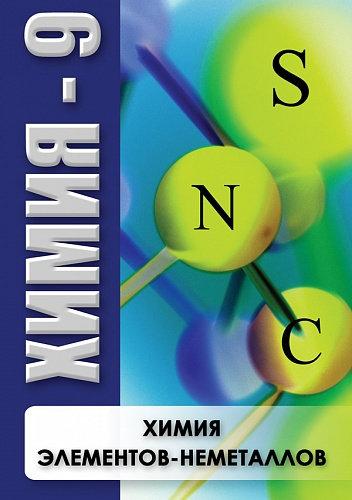 DVD Химия элементов-неметаллов