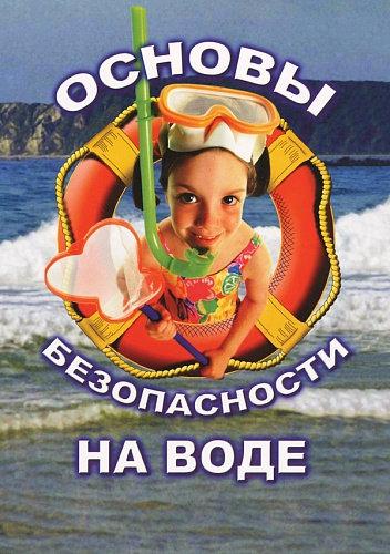 DVD ОБЖ. Основы безопасности на воде