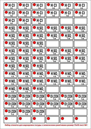 Набор самоклеющихся этикеток демонстрационный. (6 штук, фор. А4)