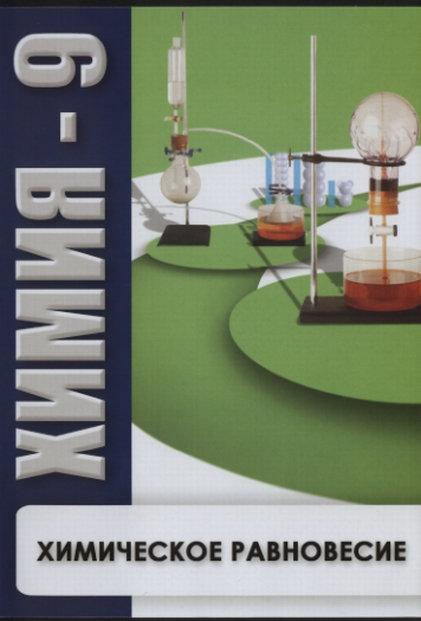 DVD Химия-9. Химическое равновесие