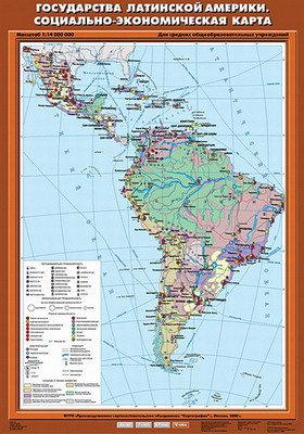 """Учебн. карта """"Государства Латинской Америки. Социально-экономическая карта"""""""