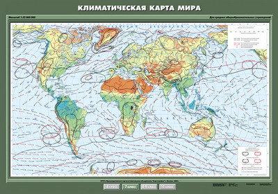 """Учебн. карта """"Климатическая карта мира"""" 100х140"""
