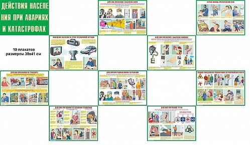 Плакаты Действия при авариях и катастрофах техногенного характера (10 шт. 300*41