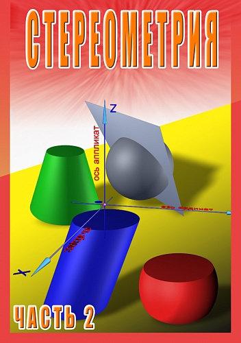 DVD Стереометрия ч.2 (11 кл.)