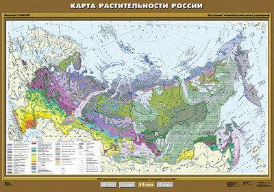 """Учебн. карта """"Растительность России"""" 100х140"""