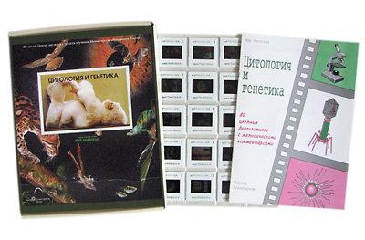 Слайд-альбом Цитология и генетика (80шт)