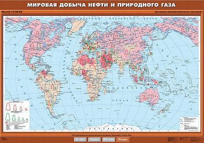 """Учебн. карта """"Мировая добыча нефти и природного газа"""" 100х140"""