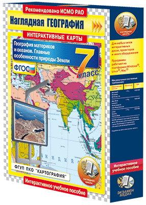 """Интерактивные карты по географии.""""География материков и океанов. 7 кл. Глав. осо"""