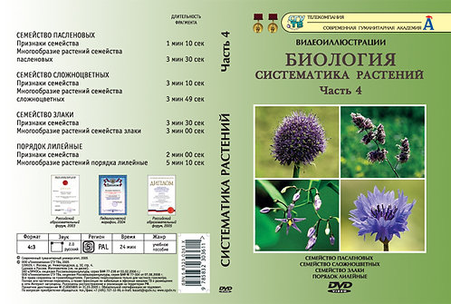 DVD Систематика растений ч.4 (8 фрагментов)