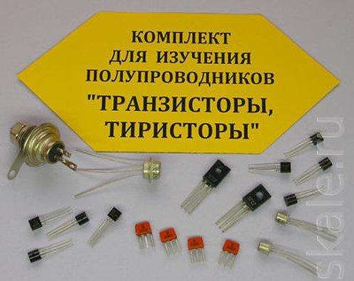 Комплект для изучения полупроводников (транзисторы, тиристоры)