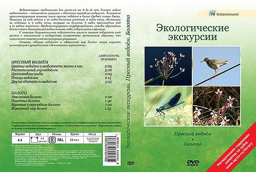 DVD Экологические экскурсии. Пресный водоём.Болото