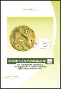 Методические рекомендации по проведению биологических исследований.