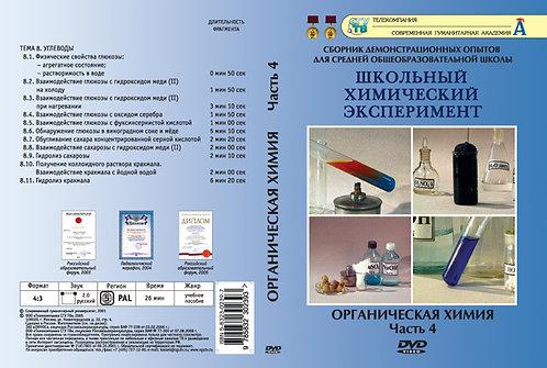 DVD Органическая химия ч.4. (Углеводы)