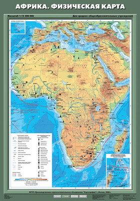 """Учебн. карта """"Африка. Физическая карта"""" 70х100"""