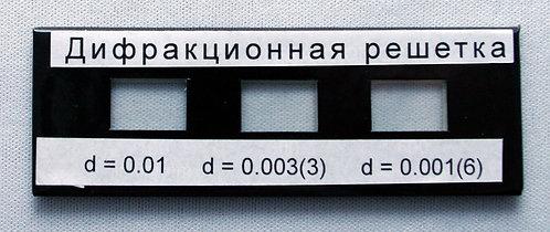 Набор дифракционных решеток ( 3 шт.)