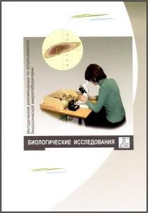 Методические рекомендации по использованию биологической микролаборатории