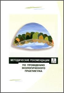 Методические рекомендации по проведению экологического практикума