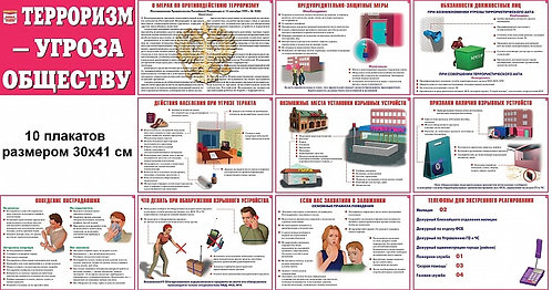 Плакаты Терроризм - угроза обществу (10 шт. 300*410) цветные