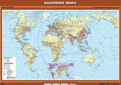 """Учебн. карта """"Население мира"""" 100х140"""