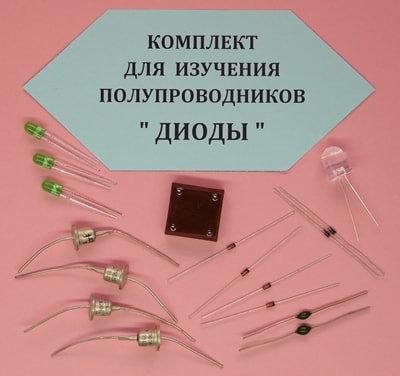 Комплект для изучения полупроводников (диоды)
