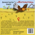 "CD-""Демонстратус ТЕСТ"" Математика"