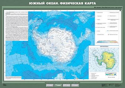 """Учебн. карта """"Южный океан. Физическая карта"""" 70х100"""