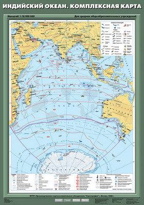 """Учебн. карта """"Индийский океан. Комплексная карта"""" 70х100"""