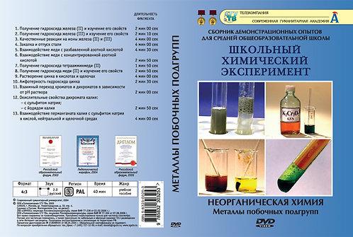DVD Неорганическая химия. Металлы побочных подгрупп