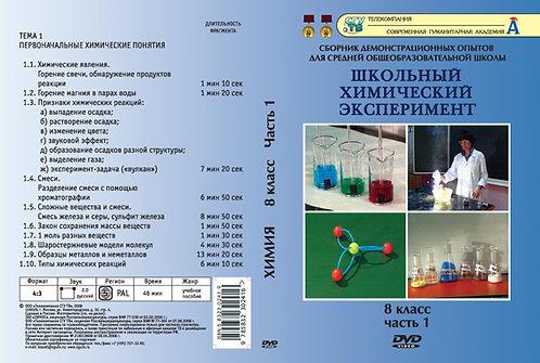 DVD Химия 8 класс ч.1 Первоначальные химические понятия