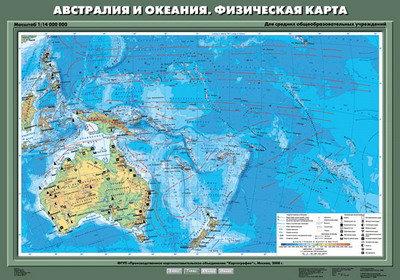 """Учебн. карта """"Австралия и Океания. Физическая карта"""" 70х100"""