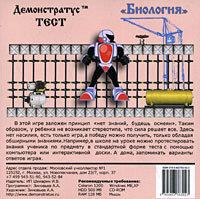 "CD- ""Демонстратус ТЕСТ"" Биология"