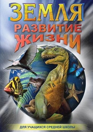 DVD Земля Развитие жизни