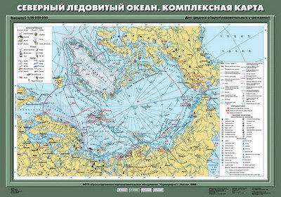 """Учебн. карта """"Северный Ледовитый океан. Комплексная карта"""" 70х100"""