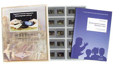 Слайд-альбом Художественная керамика Шликерное литье (20шт)