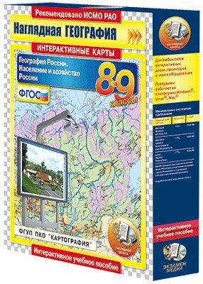 """Интерактивные карты по географии.""""География России. 8–9 кл."""