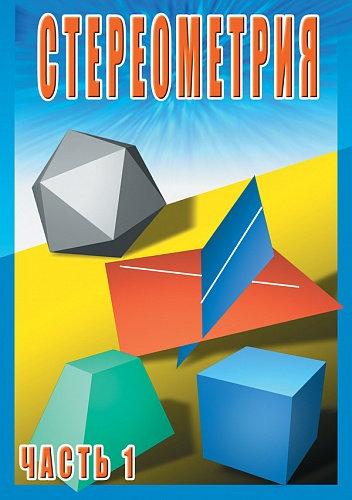 DVD Стереометрия ч.1 (10 кл.)