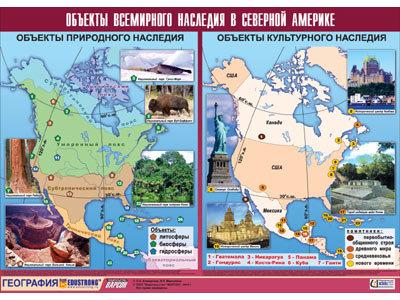 """Таблица демонстрационная """"Объекты всемирного наследия в Северной Америке"""""""