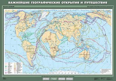 """Учебн. карта """"Важнейшие географические открытия и путешествия"""" 100х140"""