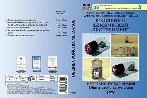 DVD Неорганическая химия. Общие свойства металлов
