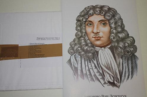 Портреты Ученые-биологи (цветные, 12шт.,450*296)