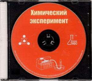 Методические рекомендации по использованию микролаборатории для химического эксп