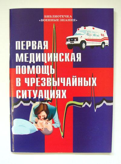 Брошюра Первая медицинская помощь в чрезвычайных ситуациях