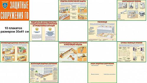 Плакаты Защитные сооружения ГО (10 шт. 300*410) цветные
