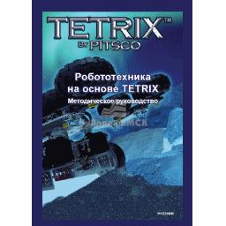 Конструктор TETRIX. Руководство пользователя