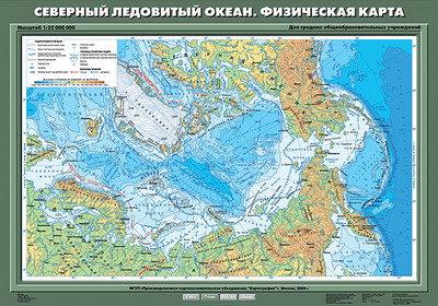 """Учебн. карта """"Северный Ледовитый океан. Физическая карта"""" 70х100"""