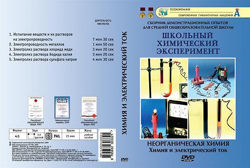 DVD Неорганическая химия. Химия и электрический ток